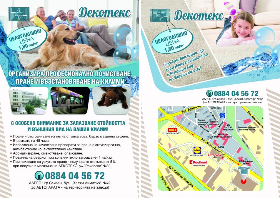 Декотекс брошура за почистване на килими